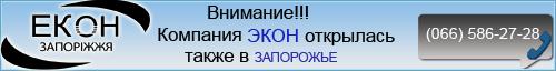 1С в Запорожье
