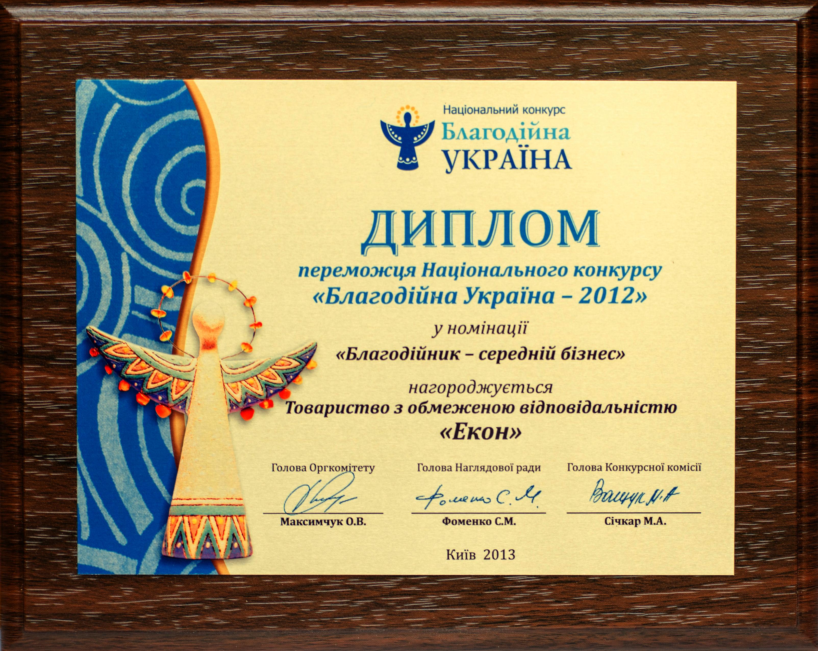 С в Донецке С в Запорожье Внедренческий центр amp amp amp  Диплом победителя · Диплом лауреата